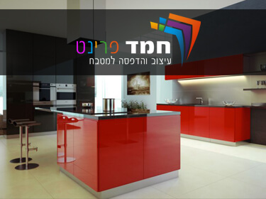 Hemed kitchens - design and printing for the kitchen